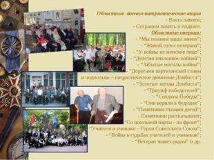 Областные военно-патриотические акции - Вахта памяти; - Сохраним память о под