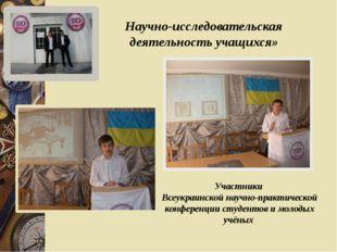 Научно-исследовательская деятельность учащихся» Участники Всеукраинской научн