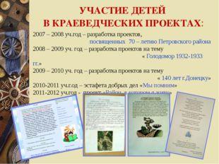 УЧАСТИЕ ДЕТЕЙ В КРАЕВЕДЧЕСКИХ ПРОЕКТАХ: 2007 – 2008 уч.год – разработка проек