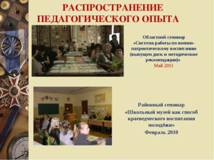 РАСПРОСТРАНЕНИЕ ПЕДАГОГИЧЕСКОГО ОПЫТА Районный семинар «Школьный музей как сп