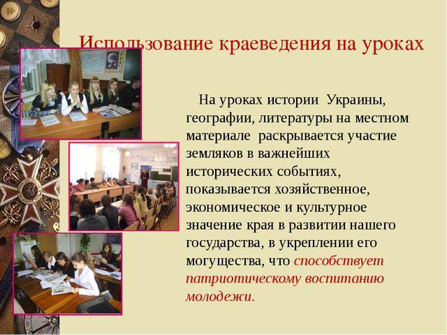 Использование краеведения на уроках На уроках истории Украины, географии, лит...
