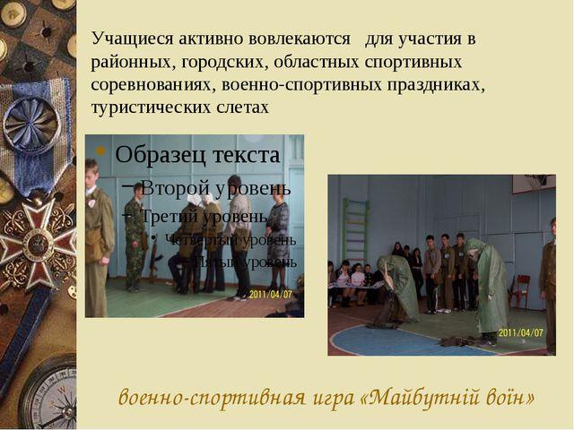 военно-спортивная игра «Майбутній воїн» Учащиеся активно вовлекаются для уча...