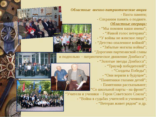 Областные военно-патриотические акции - Вахта памяти; - Сохраним память о под...