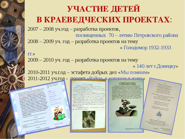 УЧАСТИЕ ДЕТЕЙ В КРАЕВЕДЧЕСКИХ ПРОЕКТАХ: 2007 – 2008 уч.год – разработка проек...