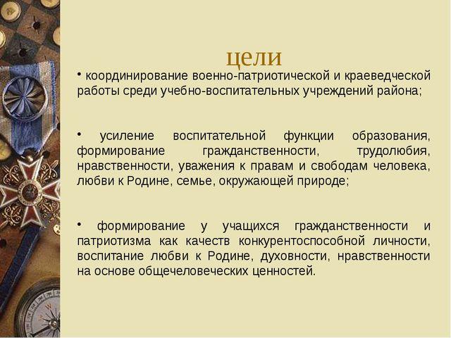 цели координирование военно-патриотической и краеведческой работы среди учебн...