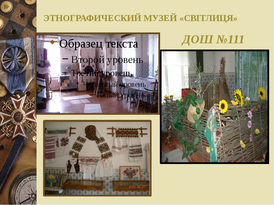ЭТНОГРАФИЧЕСКИЙ МУЗЕЙ «СВІТЛИЦЯ» ДОШ №111