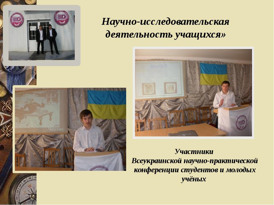 Научно-исследовательская деятельность учащихся» Участники Всеукраинской научн...