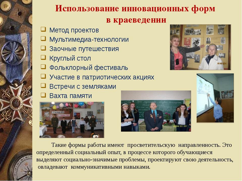 Использование инновационных форм в краеведении Метод проектов Мультимедиа-тех...