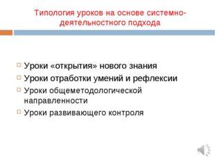 Типология уроков на основе системно-деятельностного подхода Уроки «открытия»