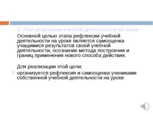 9. Этап рефлексии учебной деятельности на уроке Основной целью этапа рефлек