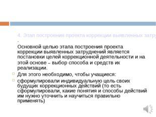 4. Этап построения проекта коррекции выявленных затруднений. Основной целью