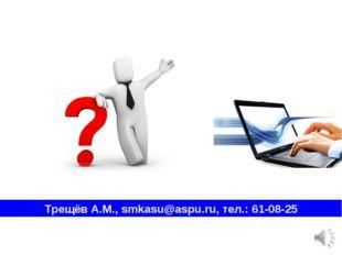 * Трещёв А.М., smkasu@aspu.ru, тел.: 61-08-25