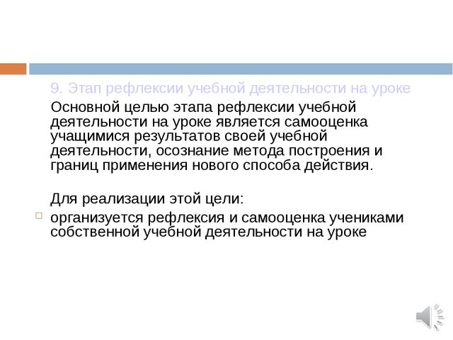 9. Этап рефлексии учебной деятельности на уроке Основной целью этапа рефлек...