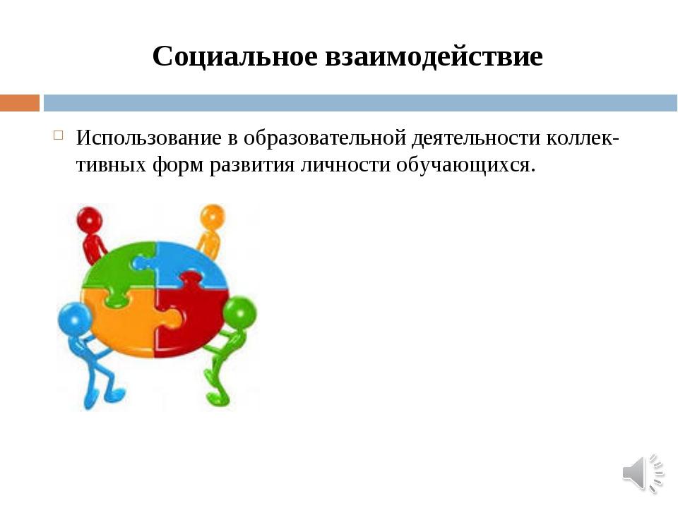 Социальное взаимодействие Использование в образовательной деятельности коллек...