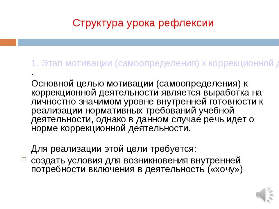 Структура урока рефлексии 1. Этап мотивации (самоопределения) к коррекционно...