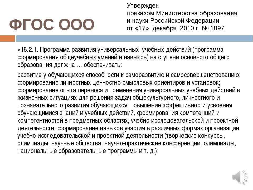ФГОС ООО «18.2.1. Программа развития универсальных учебных действий (программ...