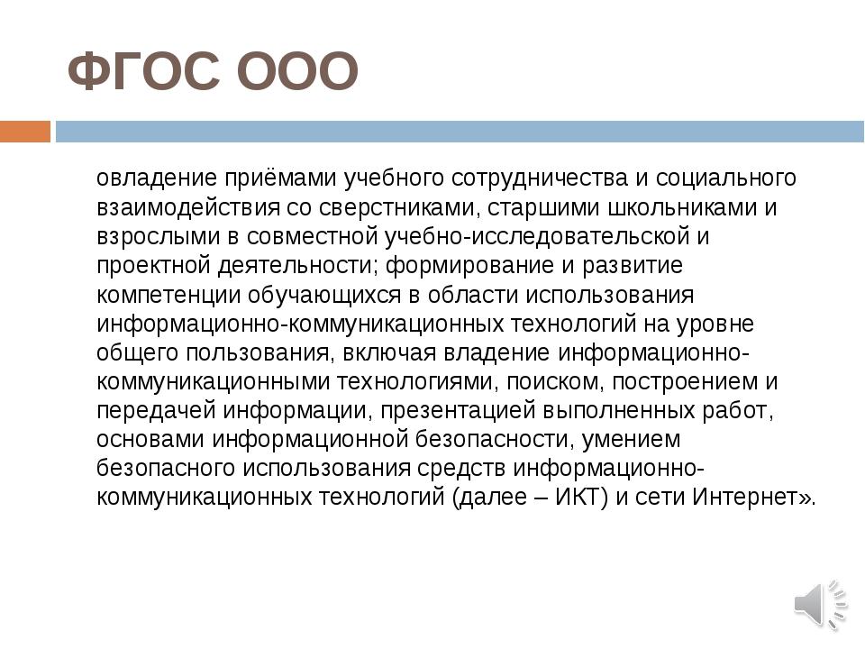 ФГОС ООО овладение приёмами учебного сотрудничества и социального взаимодейс...
