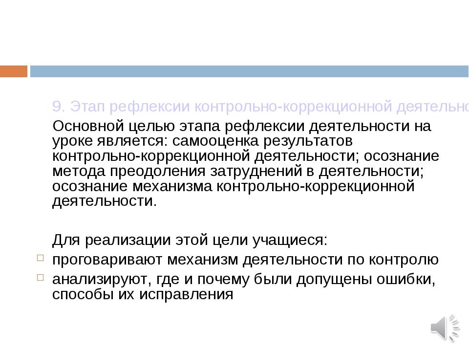 9. Этап рефлексии контрольно-коррекционной деятельности Основной целью этап...