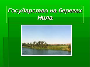 Государство на берегах Нила