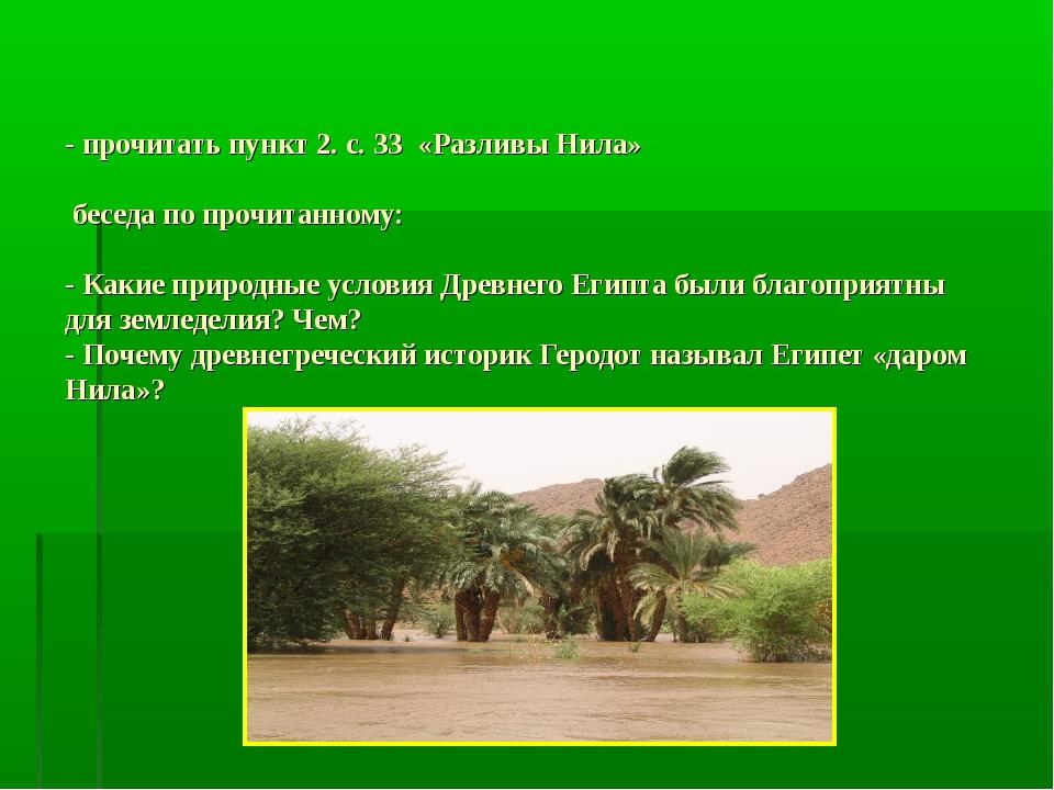 - прочитать пункт 2. с. 33 «Разливы Нила» беседа по прочитанному: - Какие пр...
