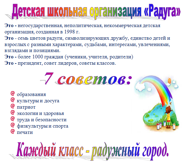 http://sc-17.ru/joom/images/stories/raduga1.png