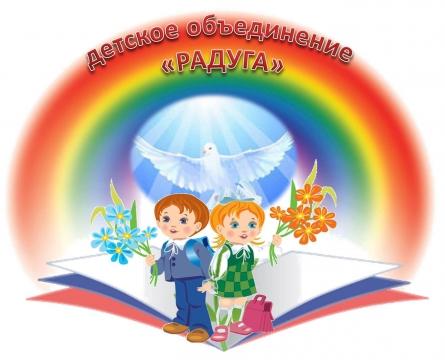 Детское объединение `Радуга` - Андрей Викторович Ермаков