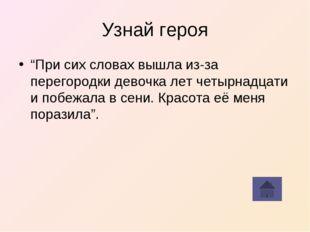 """Узнай героя """"При сих словах вышла из-за перегородки девочка лет четырнадцати"""