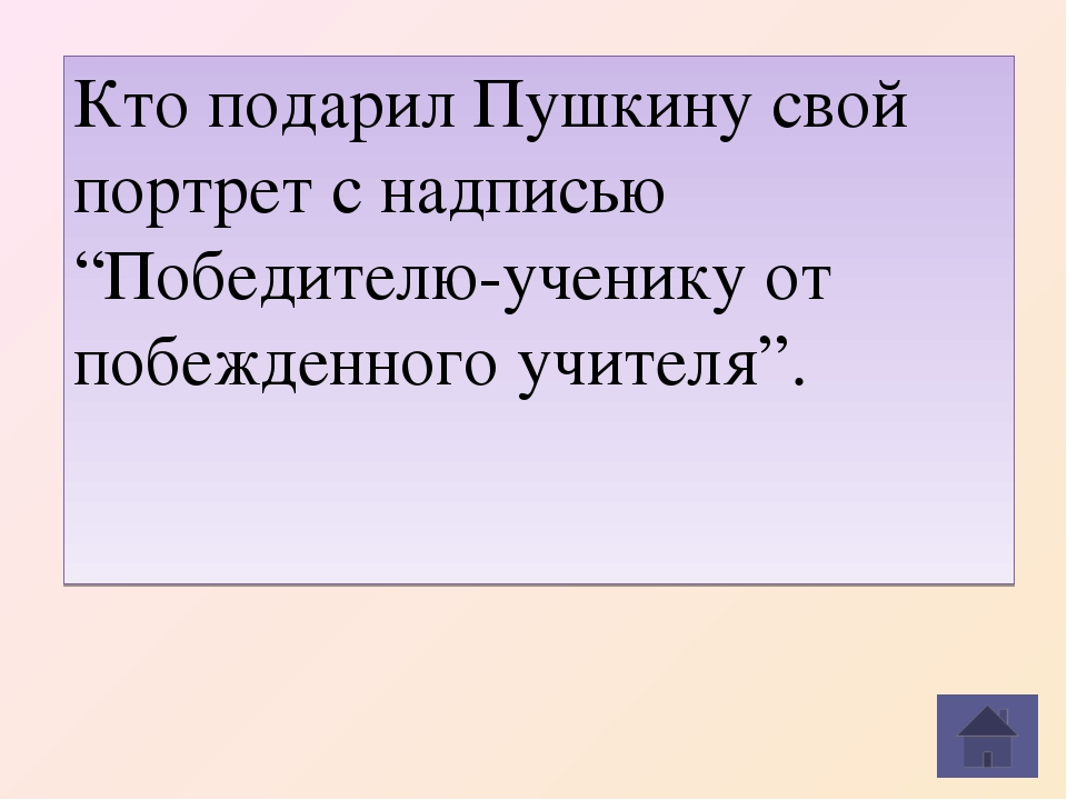 """Кто подарил Пушкину свой портрет с надписью """"Победителю-ученику от побежденно..."""