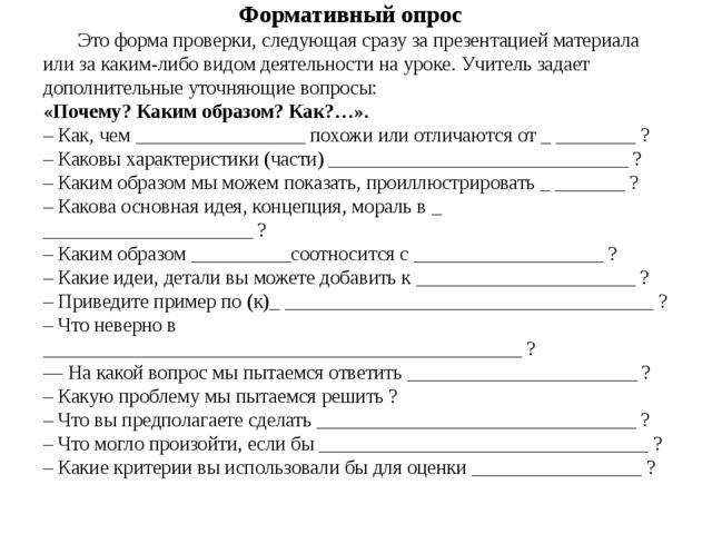 Формативный опрос Это форма проверки, следующая сразу за презентацией матери...