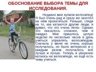 Недавно мне купили велосипед! Я был очень рад и сразу же захотел на нём пр