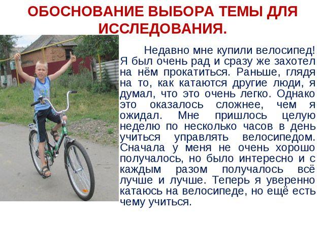 Недавно мне купили велосипед! Я был очень рад и сразу же захотел на нём пр...