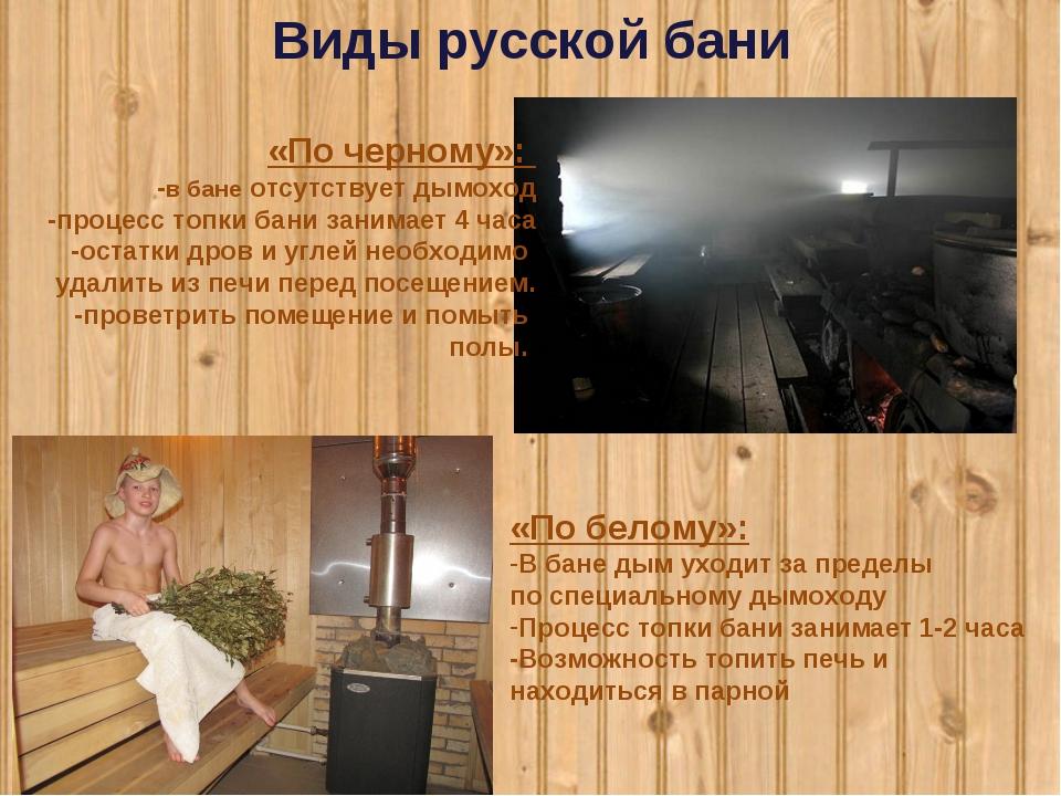 Виды русской бани «По черному»: -в бане отсутствует дымоход -процесс топки ба...