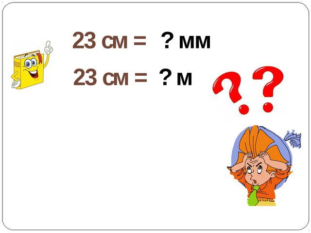 23 см = ? мм 23 см = ? м