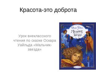 Красота-это доброта Урок внеклассного чтения по сказке Оскара Уайльда «Мальчи