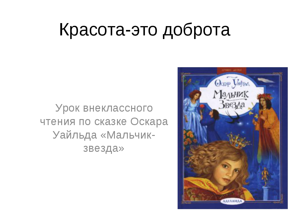 Красота-это доброта Урок внеклассного чтения по сказке Оскара Уайльда «Мальчи...