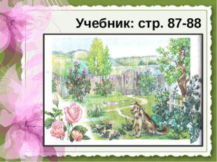 Учебник: стр. 87-88 http://linda6035.ucoz.ru/