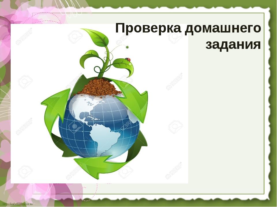 Проверка домашнего задания http://linda6035.ucoz.ru/