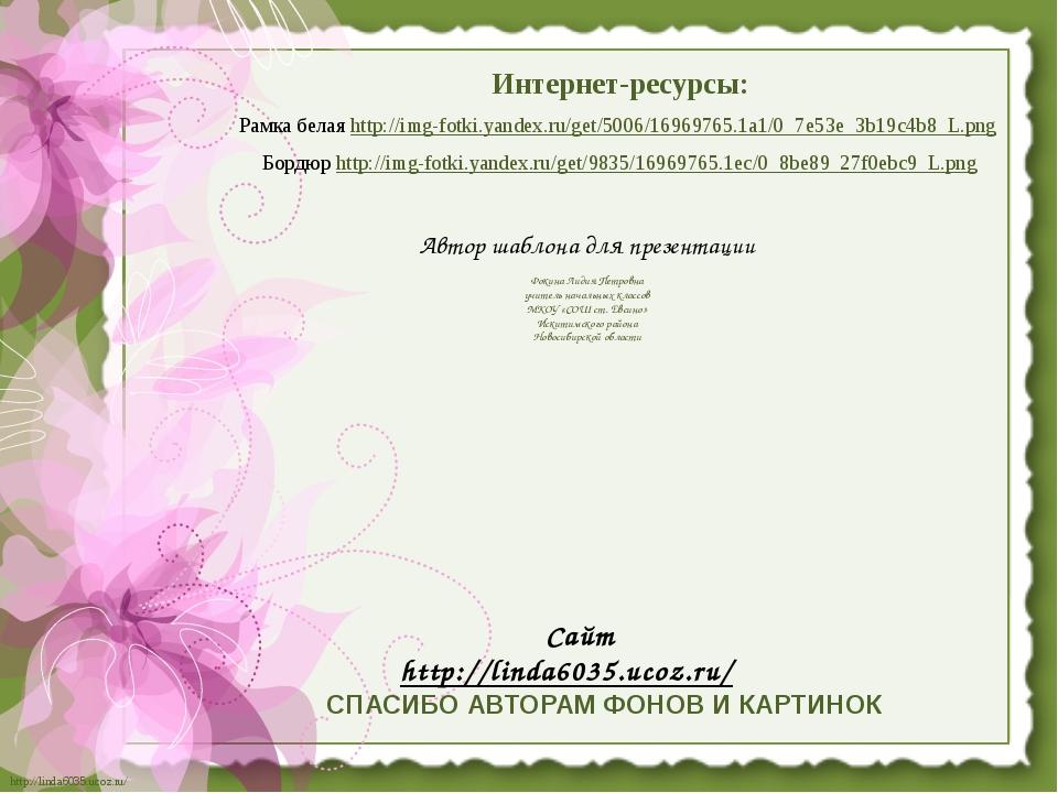 Интернет-ресурсы: Рамка белая http://img-fotki.yandex.ru/get/5006/16969765.1a...