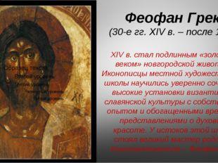 Феофан Грек (30-е гг. XIV в. – после 1405) XIV в. стал подлинным «золотым век