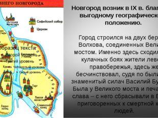 Новгород возник в IX в. благодаря выгодному географическому положению. Город
