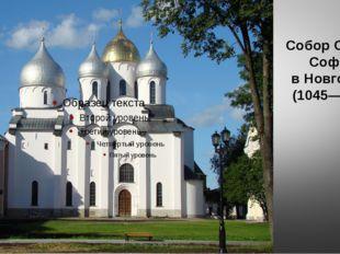 Собор Святой Софии в Новгороде (1045—1050)