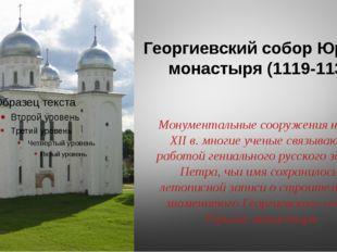 Георгиевский собор Юрьева монастыря (1119-1130) Монументальные сооружения нач