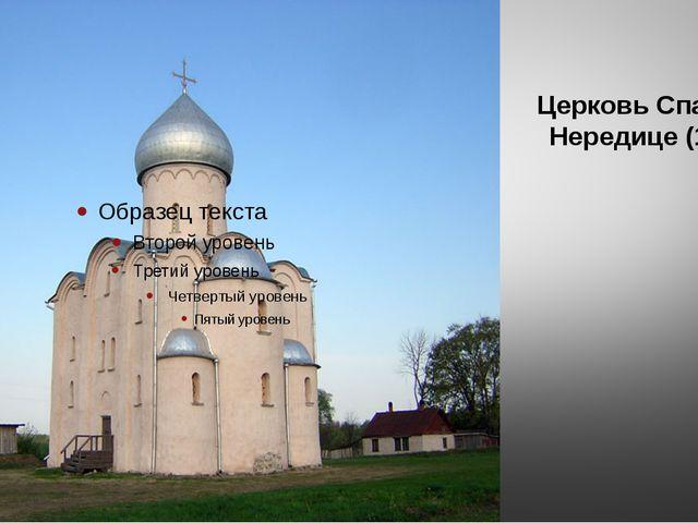 Церковь Спаса на Нередице (1198)