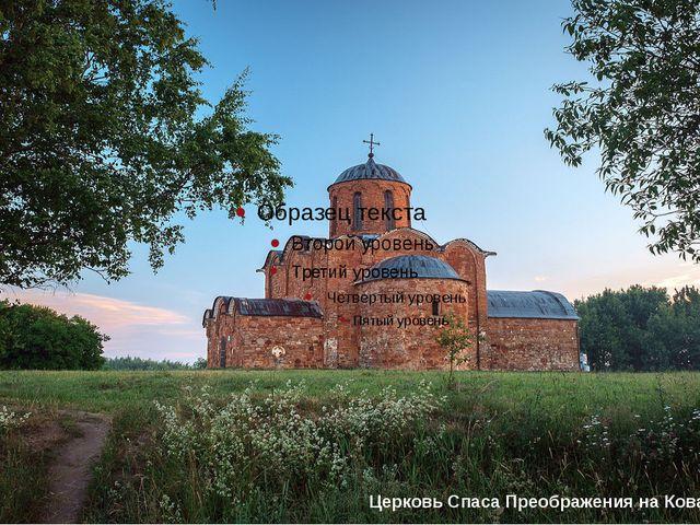 Церковь Спаса Преображения на Ковалеве (1342)
