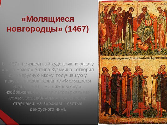 «Молящиеся новгородцы» (1467) В 1467 г. неизвестный художник по заказу «раба...
