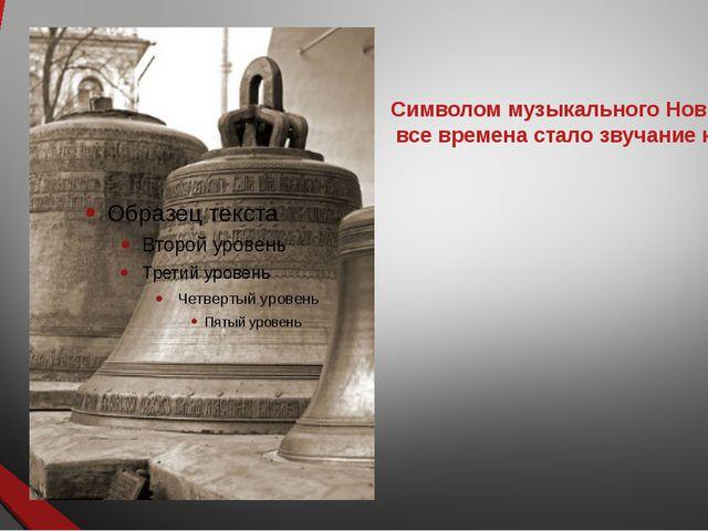 Символом музыкального Новгорода на все времена стало звучание колокола