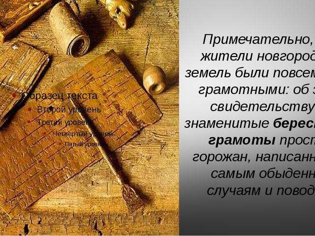 Примечательно, что жители новгородских земель были повсеместно грамотными: об...