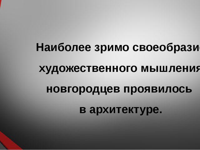 Наиболее зримо своеобразие художественного мышления новгородцев проявилось в...