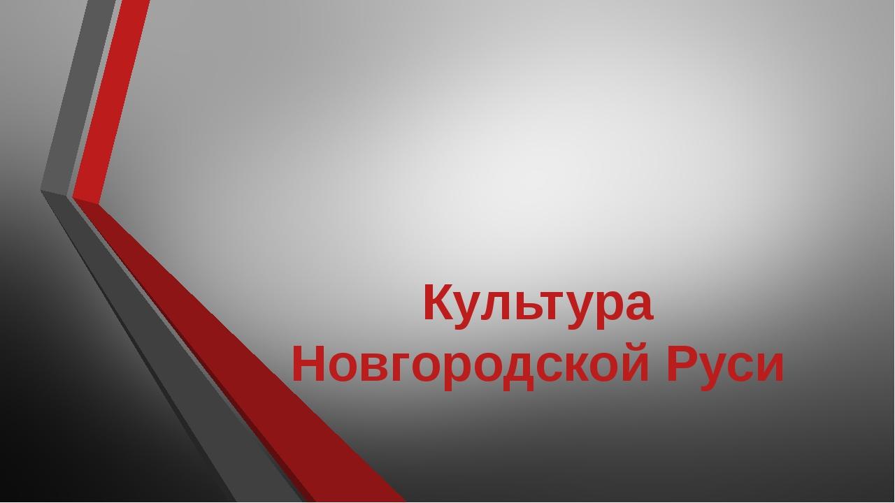 Культура Новгородской Руси