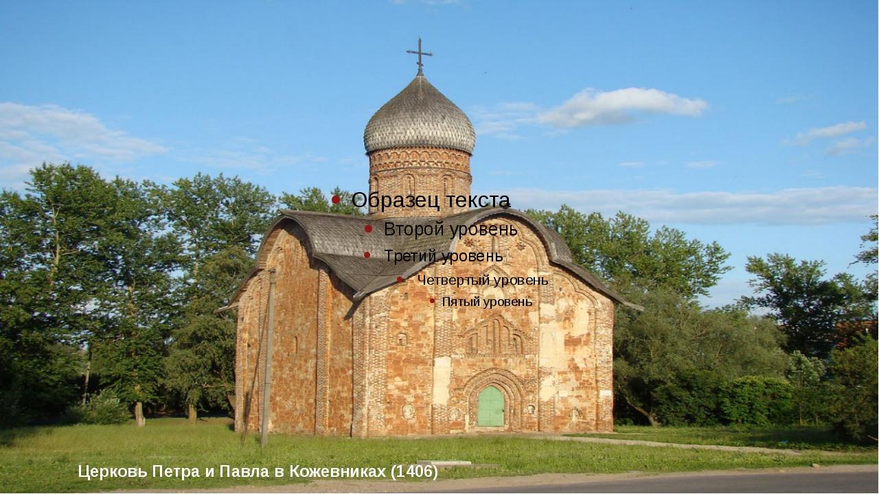Церковь Петра и Павла в Кожевниках (1406)